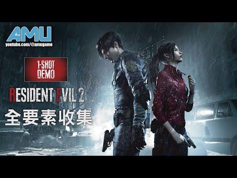 惡靈古堡2 重製版 1-Shot Demo【全要素收集】