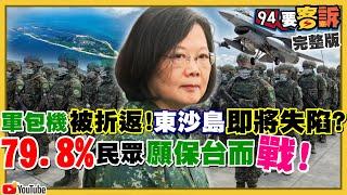 Publication Date: 2020-10-16   Video Title: 飛到東沙也不行?立榮包機被香港要求返航…中國搞鬼?38.3%