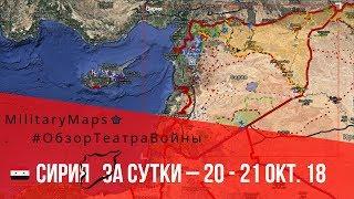MilitaryMaps ★ ОБЗОР КАРТЫ БОЕВЫХ ДЕЙСТВИЙ (за сутки – 20-21 окт. 18) Сирия.