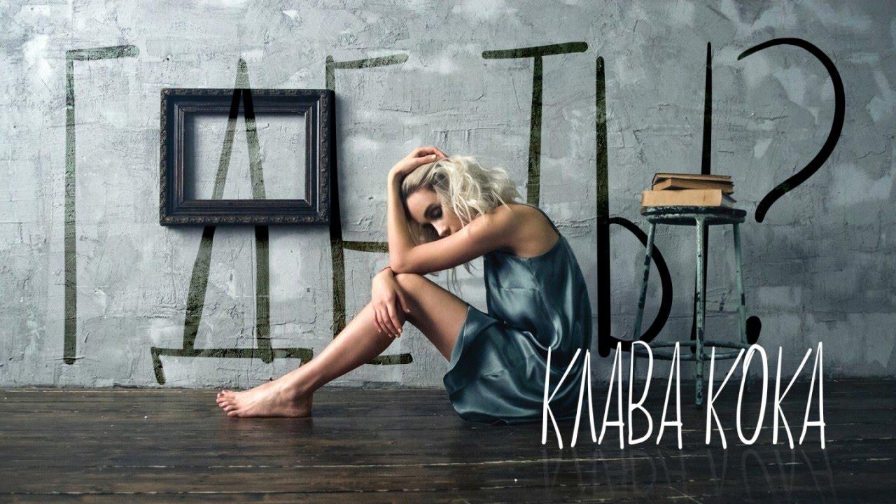 Клава Кока - Где ты? (премьера клипа, 2017)