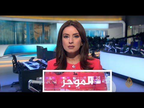 موجز الأخبار - الواحدة ظهرا 29/04/2017  - نشر قبل 6 ساعة
