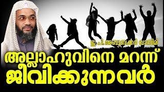 അല്ലാഹുവിനെ മറന്ന് ജീവിക്കുന്നവർ | E P Abubacker Al Qasimi | Islamic Islamic Speech In Malayalam