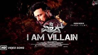 I Am Villain poster song 2018 | The Villain Movie | kiccha Sudeep | Dr.shivraj kumar
