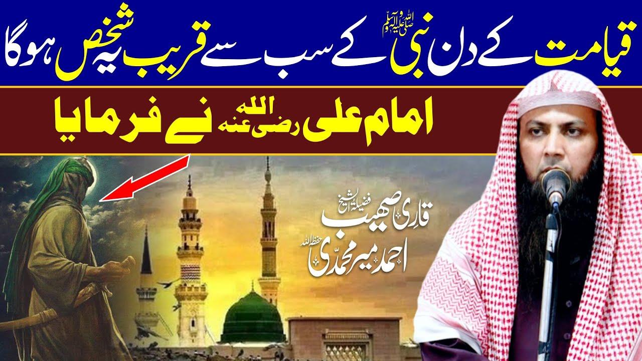 Qyamat Ke Din Nabi SAW ke Sb Se Qareeb Ye Shakhs Ho Ga | Imam Ali RA Ne Farmaya | Qari Sohaib Ahmed