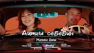 Малика Дина - Айтчы себебин / ЖАНЫ КЛИП 2018 | MuzKg
