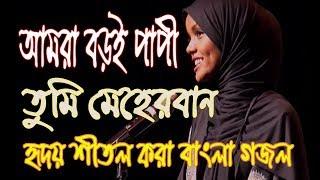 আমরা বড়ই পাপী তুমি মেহেরবান  | নতুন বাংলা গজল | Bangla Islamic Song