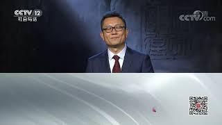 《法律讲堂(文史版)》 20200701 法说孝文化·破解婆媳矛盾(上)| CCTV社会与法