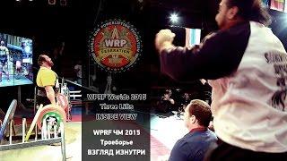 Чемпионат мира WRPF 2015, Троеборье, Взгляд Изнутри / Three Lifts, Inside View, WRPF Worlds-2015