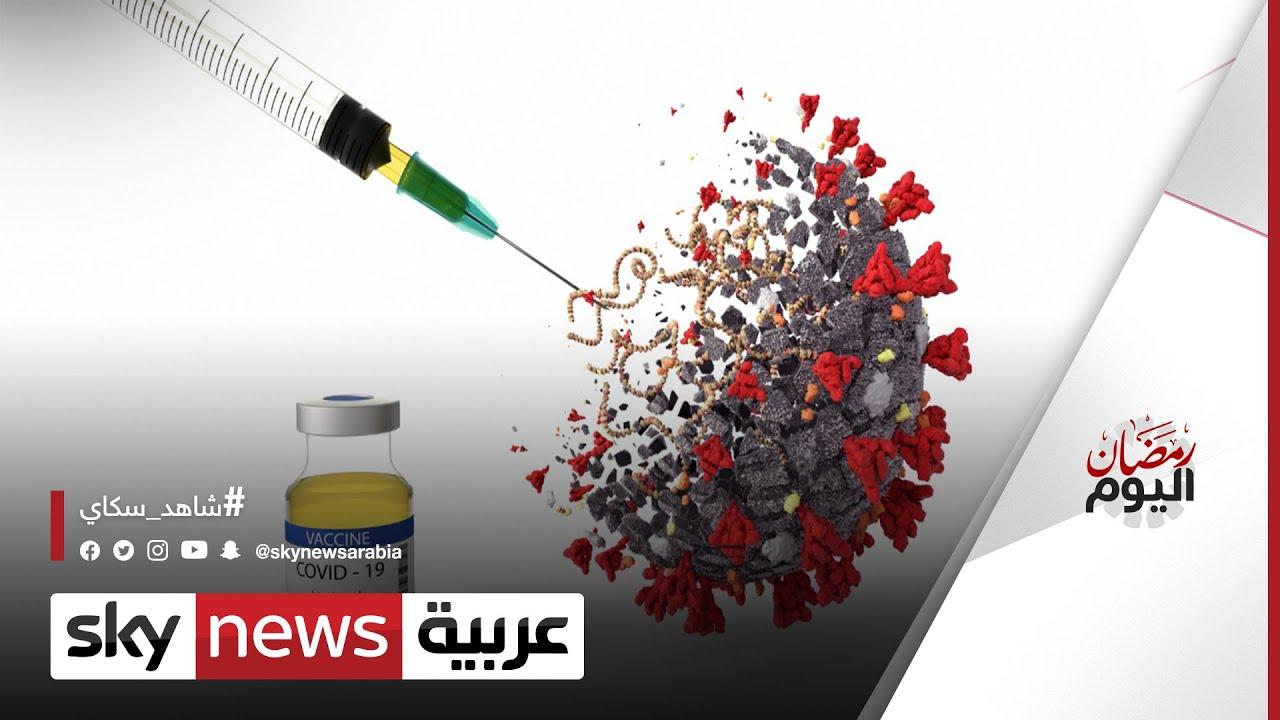 ما مصير اللقاحات التي تثار شكوك بشأن سلامتها؟ |#رمضان_اليوم  - نشر قبل 59 دقيقة