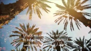 Israeli National Anthem, Hatikvah, in English and Farsi