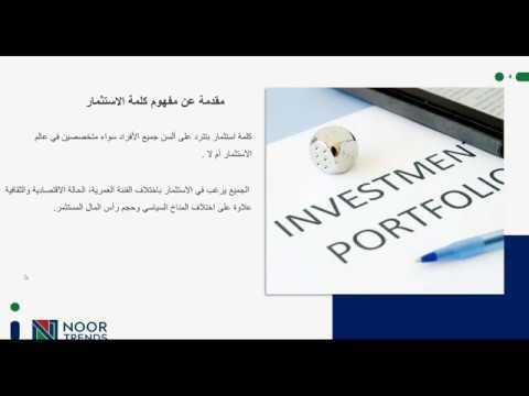 فرص الشراء الذهبية لأسواق الأسهم وصناديق الاستثمار في ظل التراجعات الحالية