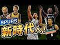 【NBA】今季スパーズはどこが変わったのか!?生まれ変わったPlayoffs常連チームの今後とこれからを語っていきます!