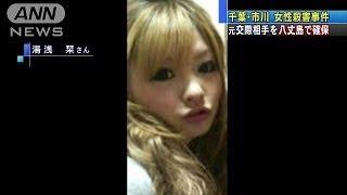 元交際相手を八丈島で確保 千葉・市川女性殺害事件(13/11/28)