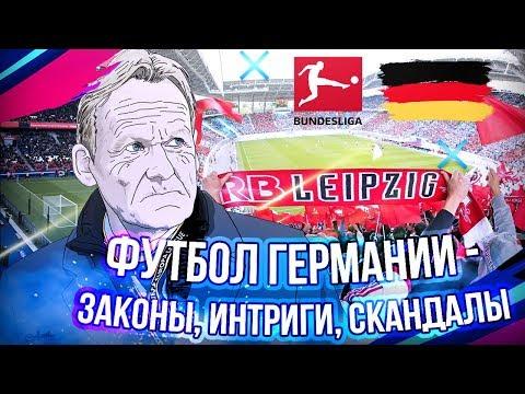Футбол в ГЕРМАНИИ - лучшие фанаты, правило 50+1, РБ Лейпциг и другое [СОККЕР ORIGINALS]