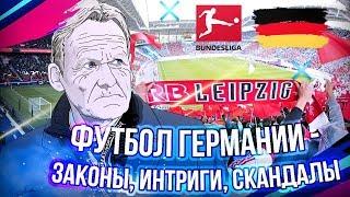 Футбол в ГЕРМАНИИ лучшие фанаты правило 50 1 РБ Лейпциг и другое СОККЕР ORIGINALS