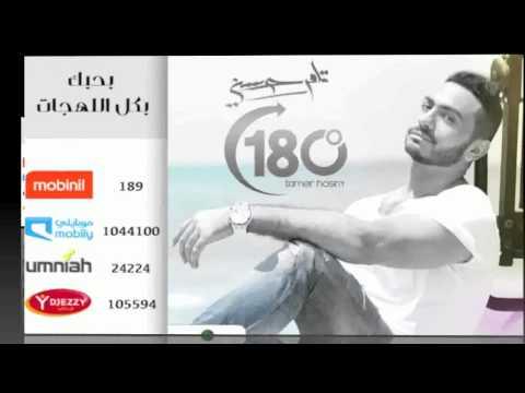Tamer Hosny ... Bahebek Bkol Al Lahagat - Promo | تامر حسني ... بحبك بكل اللهجات - برومو