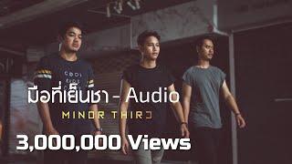 MINOR THIRD - มือที่เย็นชา [Official Audio]