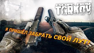 /Тарков Бежит...