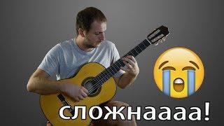 САМАЯ СЛОЖНАЯ мелодия на гитаре! 😢 табы в описании.