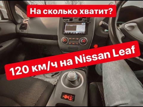 Сколько проедет Nissan Leaf при скорости 120 км/ч? КОНКУРС!