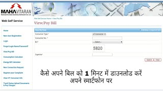 #mahavitaran How to  light bill Download in 1 minutes  And light bill payment receipt
