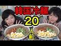 【大食い】韓国冷麺20人前!つるつるもちもち!【双子】