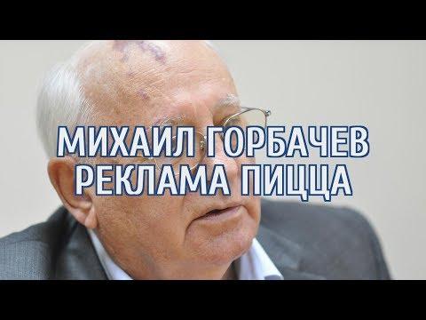 Горбачев от бедности рекламировал пиццу в США