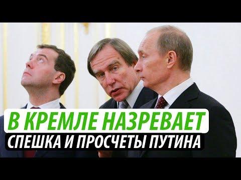 В Кремле назревает. Путин в спешке допускает просчеты