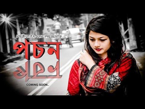 Bangla Shortfilm || পচন || 2017