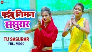 तु ससुरार Tu Sasurar Full | Pibu Niman Sasurar | Sunny Gelori | Arya Sharma