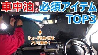 車中泊の必須アイテムTOP3【質問コーナーへの回答】