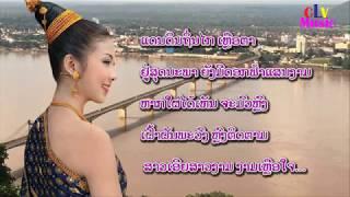 Lao Music Karaoke, Laos Song Karaoke, Kulab Pasann, Love Music Song, Music with lyrics