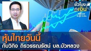 หุ้นไทยวันนี้ Iชั่วโมงทำเงินI  06-01-64
