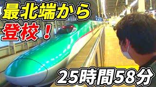 【過酷】日本最北端・稚内から2日間かけて登校してみた!
