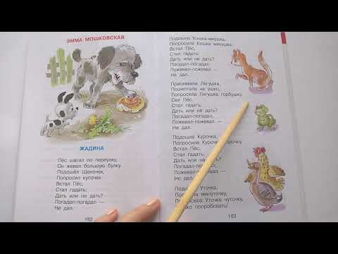 193 Жадина Э Мошковская Хрестоматия для младшей группыПочитай-ка, читаем детские книги.
