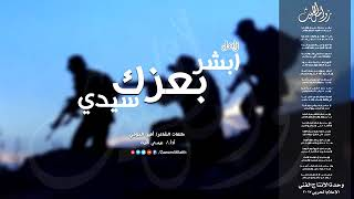 عيسى الليث 2017 ابشر بعزك سيدي حصرياً