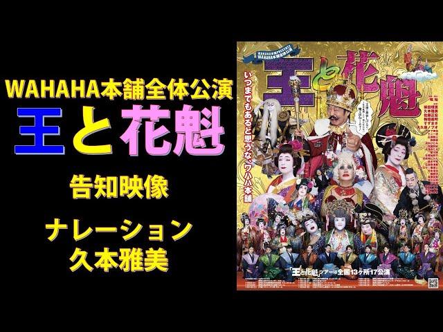 【全体公演「王と花魁」】告知動画 久本雅美ナレーションバージョン