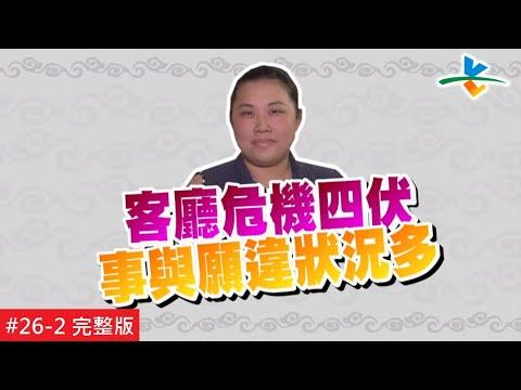 【完整版】風水!有關係 - 新屋旺三年?辛苦買房竟是惡夢開始   20180128/#26-2