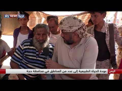 اليمن.. عودة الحياة الطبيعية إلى عدد من المناطق في محافظة حجة  - 16:54-2018 / 11 / 19