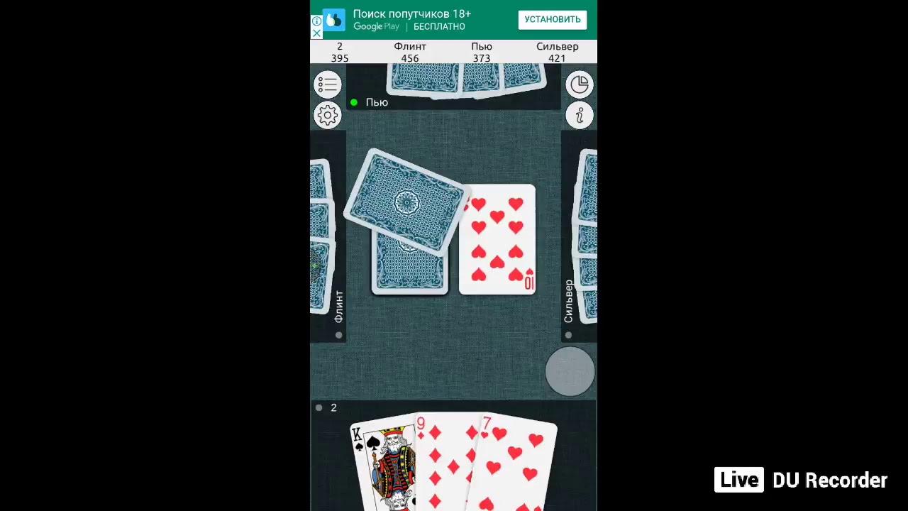i карты играть 101