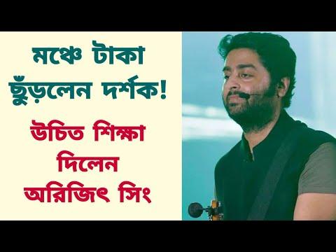 মঞ্চে টাকা ছুঁড়লেন দর্শক! উচিত শিক্ষা দিলেন অরিজিৎ সিং | Arijit Singh | Indian Playback Singer