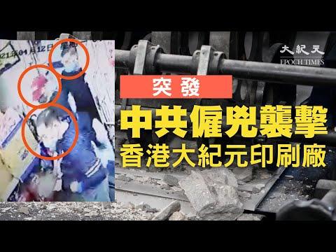 突发:中共再雇凶袭击香港大纪元印刷厂 (图集/视频)