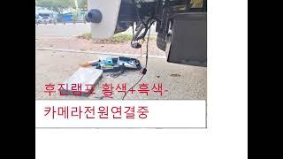 기아 봉고 3 EV 2021년식 주야겸용 후방카메라 장…