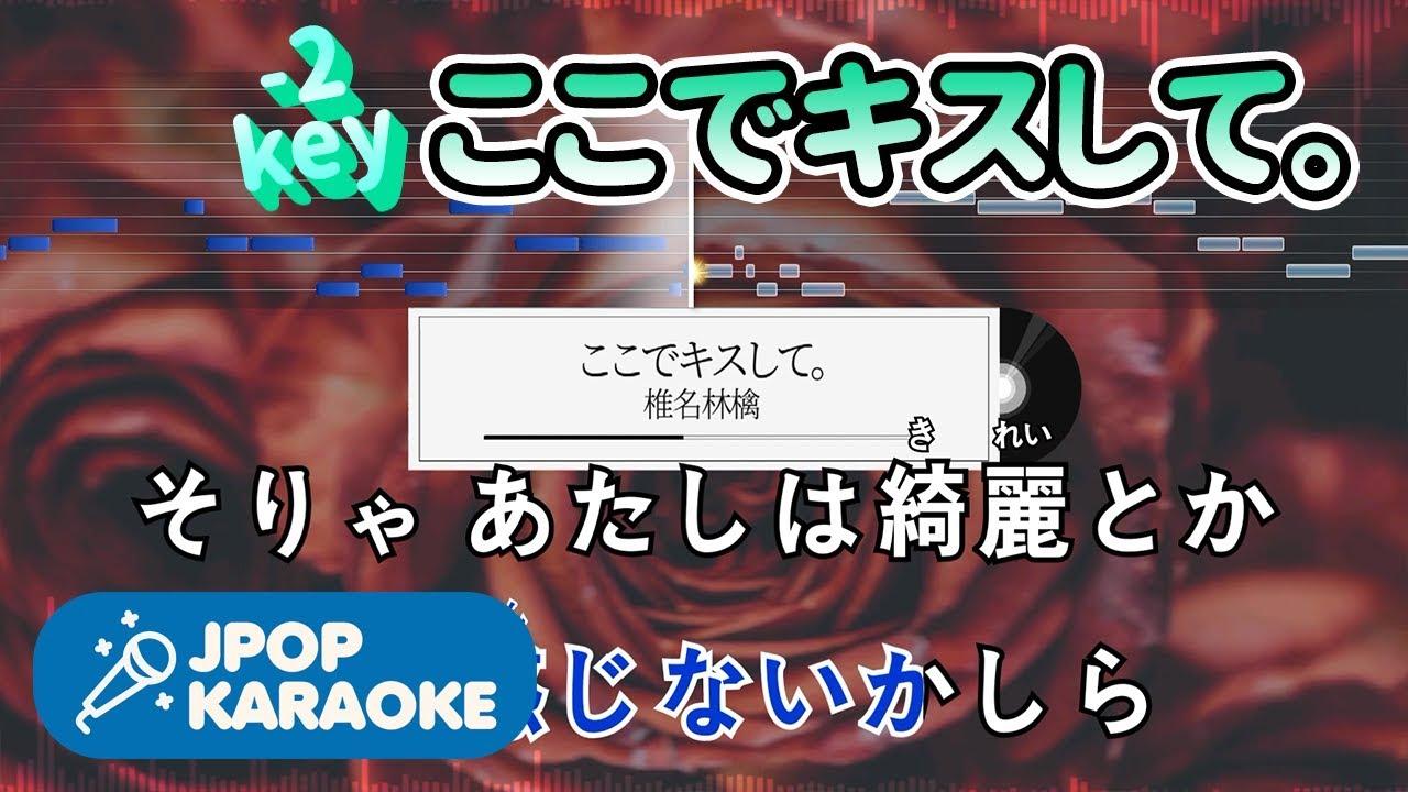 [歌詞・音程バーカラオケ/練習用] 椎名林檎 - ここでキスして。 【原曲キー(-2)】 ♪ J-POP Karaoke