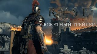 RYSE: Son of Rome - русский трейлер