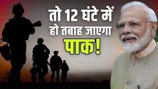 Alarming bell For Pak: India can destroy Pak with in 12 hours | तो 12 घंटे में पाक हो जाएगा तबाह!