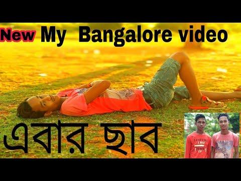 Eka Mone Prosno Sudhu একা মনে প্রশ্নঃ শ্নধুঃ Popular Bengali Song Gourab Echoentcrtain Ment