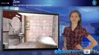 керамическая плитка для ванной(Ищите керамическую плитку для ванной? Здесь найдется все:http://keramik5.ru/, 2013-08-02T12:45:49.000Z)