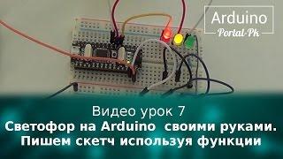 Видео урок 7  - Светофор на Arduino  своими руками.  Пишем скетч используя функции