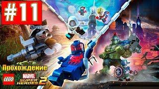 Прохождение LEGO Marvel Super Heroes 2 [Часть 11] Темнее тёмного